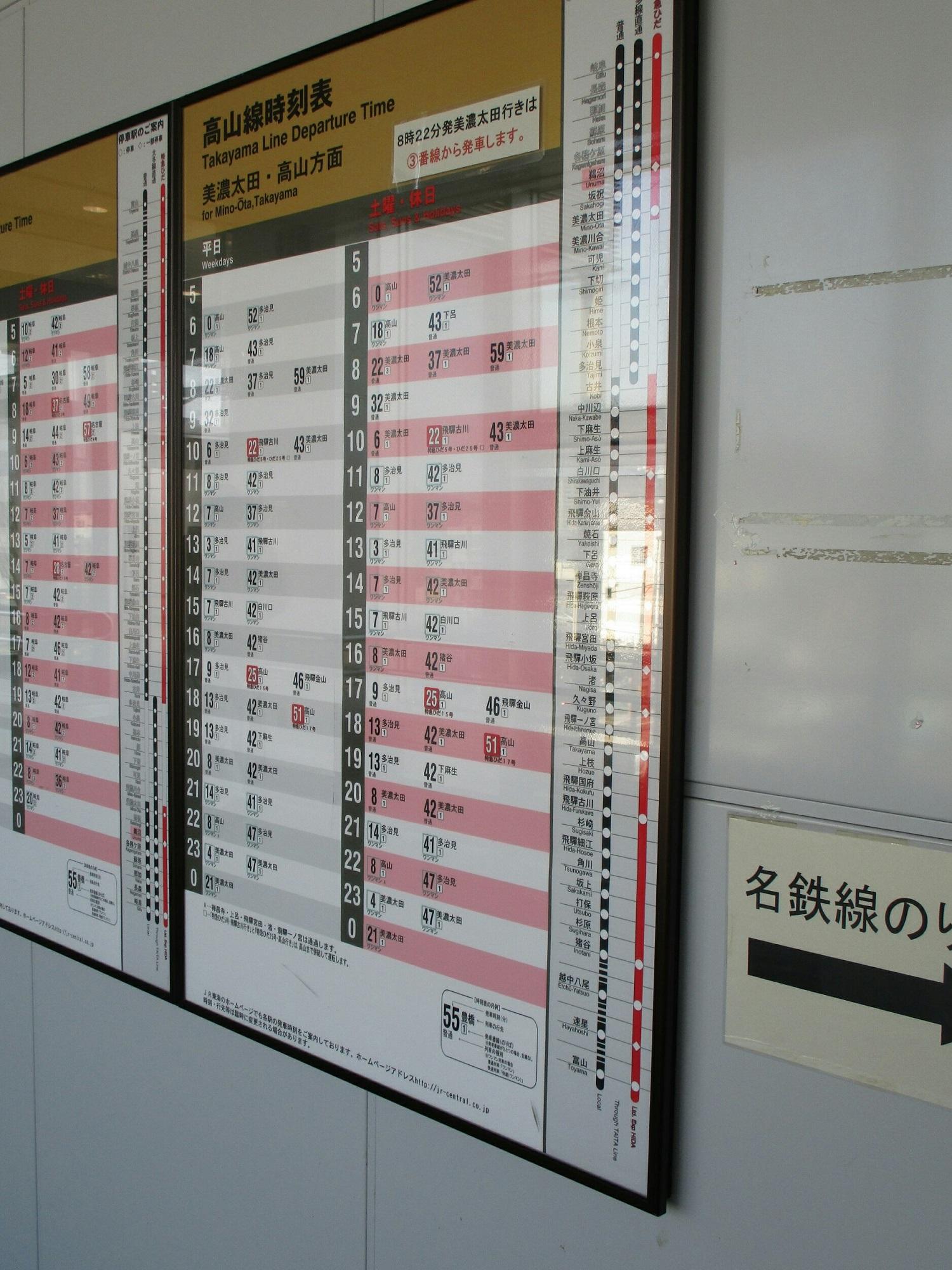 2019.4.4 (10) 鵜沼 - 高山方面時刻表 1500-2000