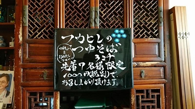 2019.4.8 (11) 城北飯店 - 「ふかひれラーメン先着7名」 1440-810