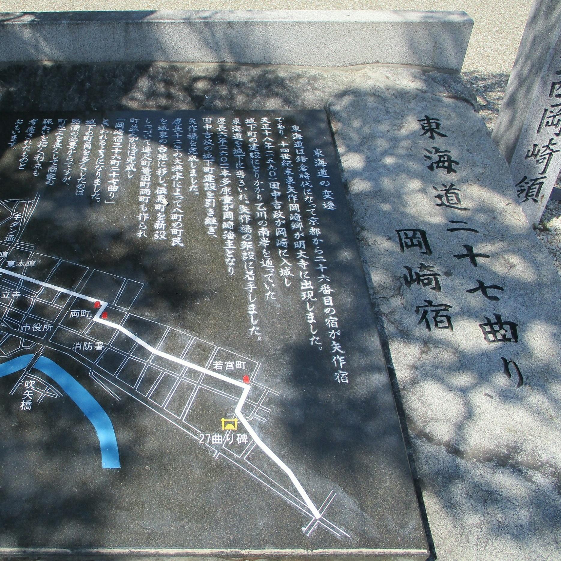 2019.4.9 (25) 岡崎公園 - 「東海道の変遷」 1870-1870