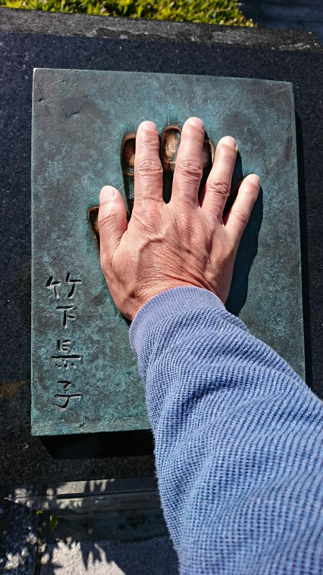 2019.4.9 (1002) 竹下景子さんのてがた 1040-1850