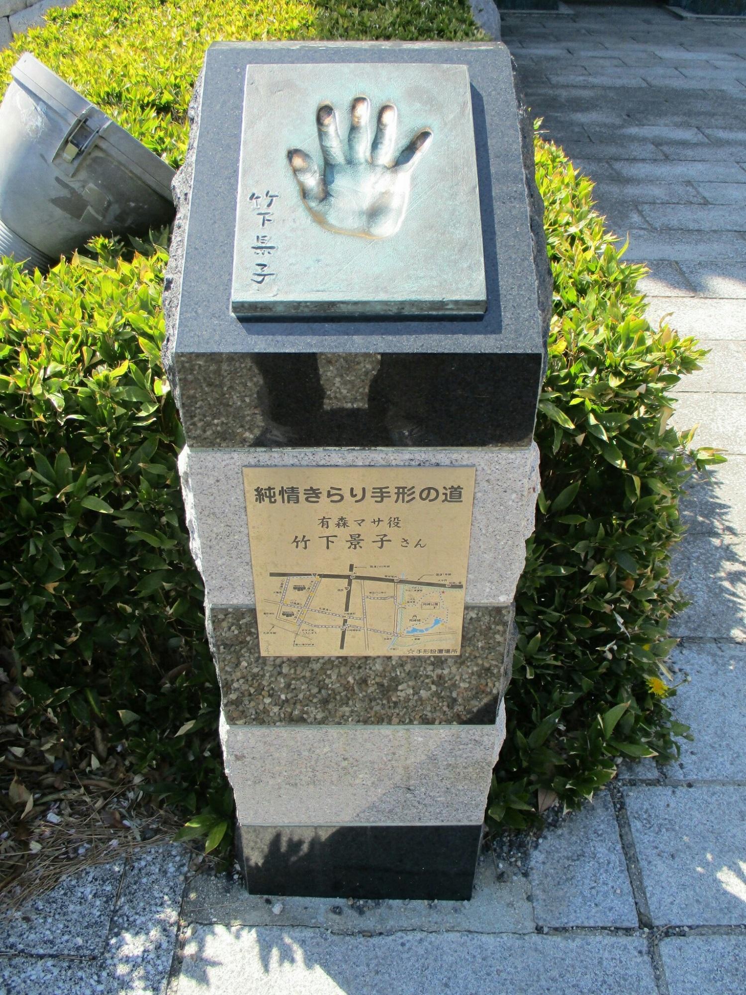 2019.4.9 (28) 竹下景子さんのてがた 1500-2000
