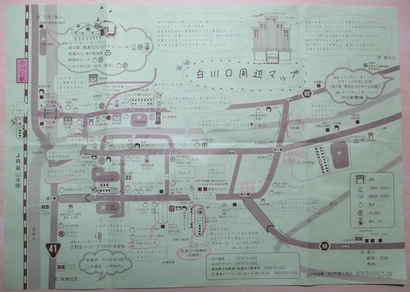 美濃白川まち案内の地図 2420-1720