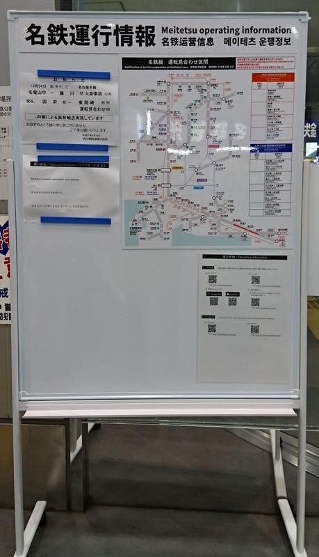 2019.4.14 (3) 岐阜 - 運行みあわせのおしらせかんばん 930-1620