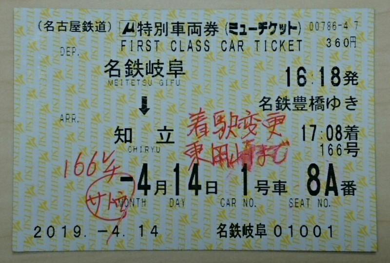 2019.4.14 (15) 特別車両券〔岐阜 16:18 → 17:08 知立〕 830-560