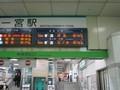2019.4.22 (27) 一宮 - 発車案内板(かいさつうえ) 2000-1500