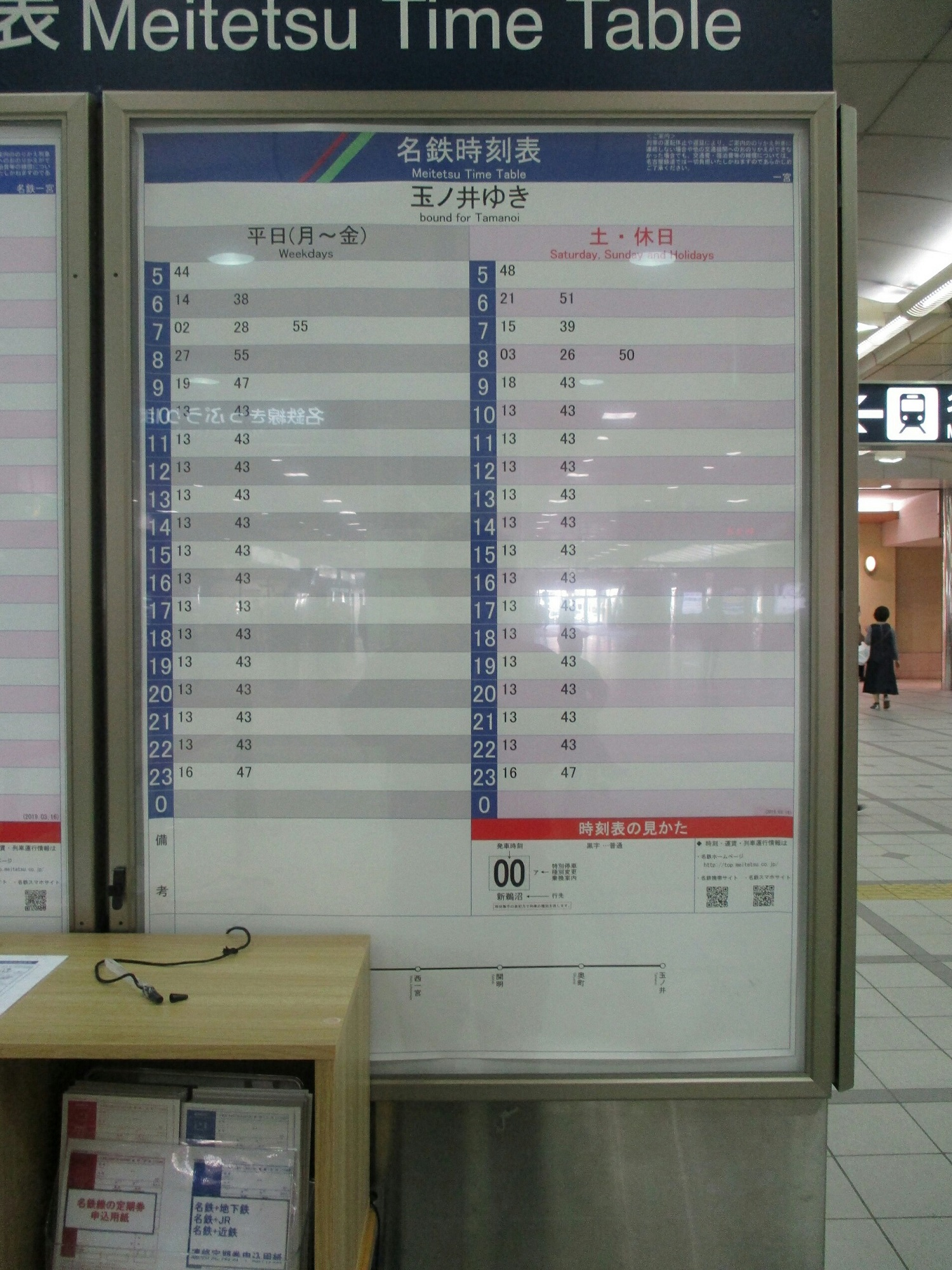 2019.4.22 (28) 一宮 - 玉ノ井いき時刻表(かいさつそと) 1500-2000