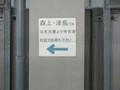 2019.4.22 (35) 一宮 - 尾西線のりば「津島方面はひだり」 800-600