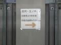 2019.4.22 (37) 一宮 - 尾西線のりば「玉ノ井方面はみぎ」 800-600