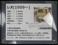 2019.4.25 (71) 三菱オートギャラリー - レオ説明がき 1240-960