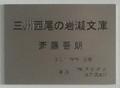 2019.4.26 三州西尾の岩瀬文庫 - 斎藤吾朗 940-690