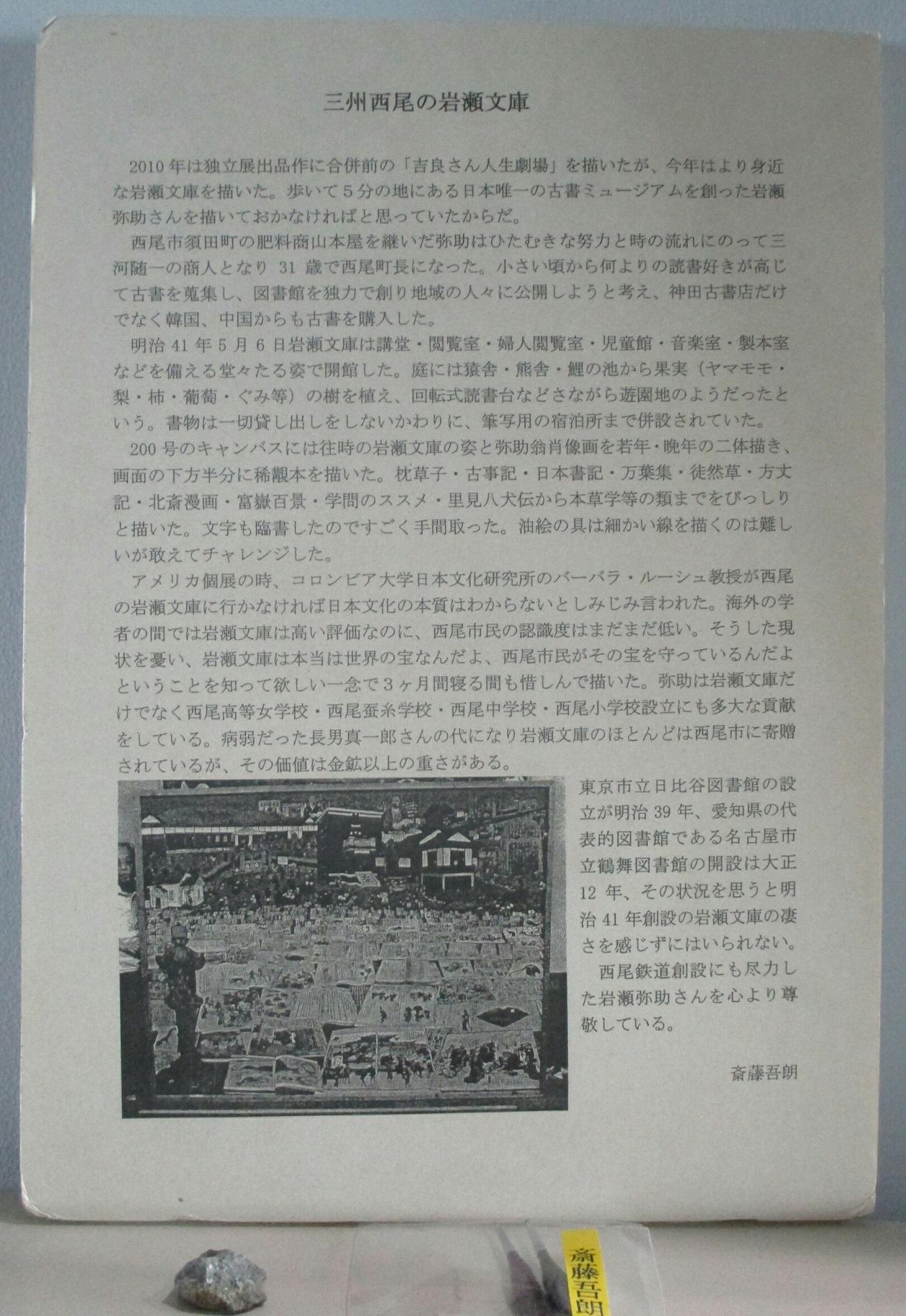 2019.4.26 三州西尾の岩瀬文庫 - 説明がき 1260-1830