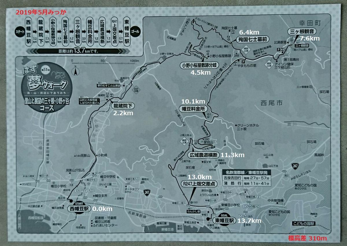 第51回はずゆめヲーク - うら 1200-850