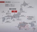 三菱自動車資料 (2) 主要生産拠点 1330-1150