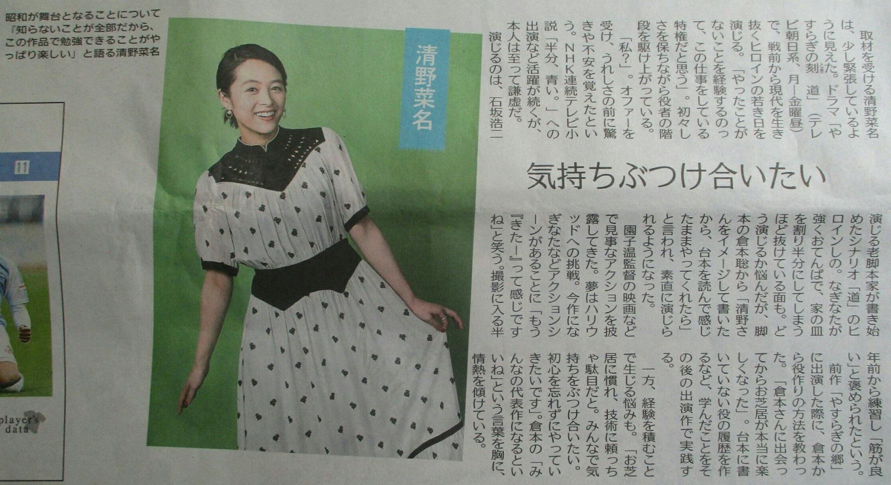 2019.5.2 (14) 静岡新聞 - 清野菜名さん 1780-970