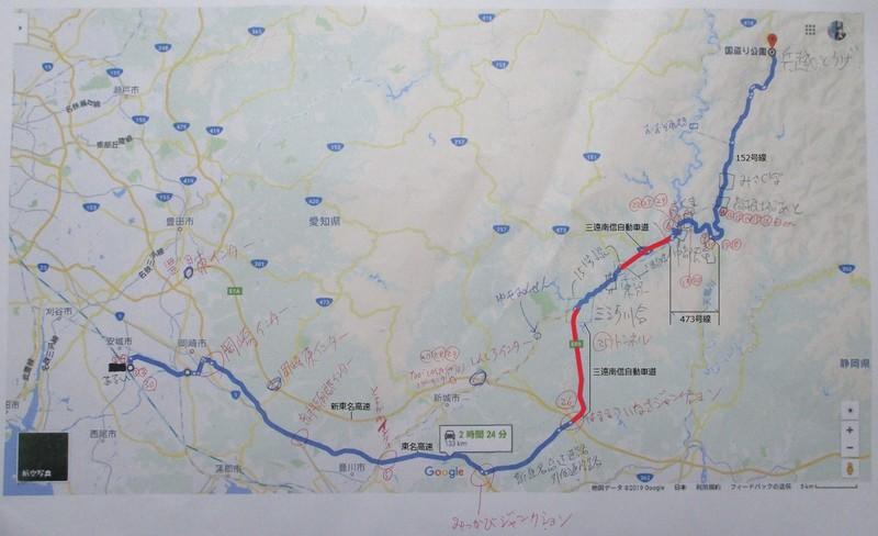 2019.5.2 (31) 三遠南信自動車道関連地図 1770-1080