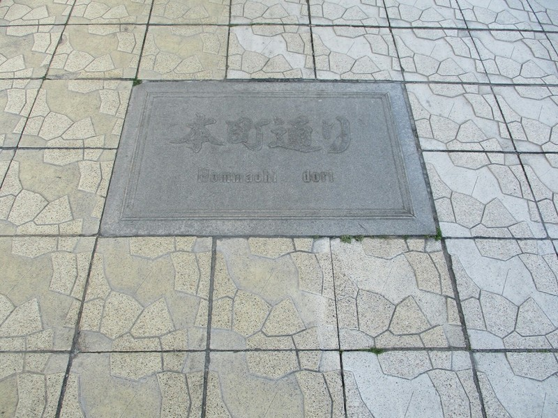2019.5.7 (18) 岡崎 - 本町どおりの石板 1400-1050