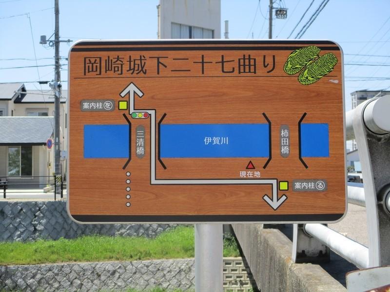 2019.5.7 (26) 岡崎城下27まがり - 「る」と「を」のかんばん 1600-1200