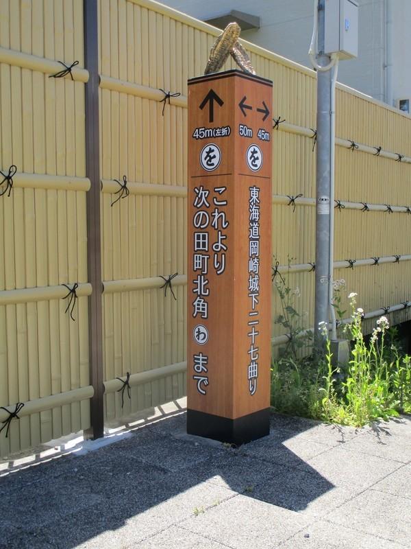 2019.5.7 (31) 岡崎城下27まがり - 「を」 1200-1600
