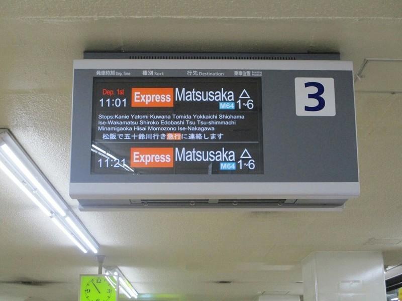 2019.5.8 (6-1) 名古屋 - 発車案内板(3番のりば) 1200-900