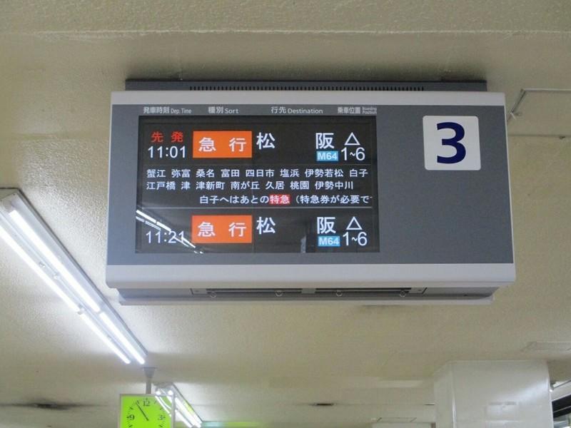 2019.5.8 (6-2) 名古屋 - 発車案内板(3番のりば) 1200-900