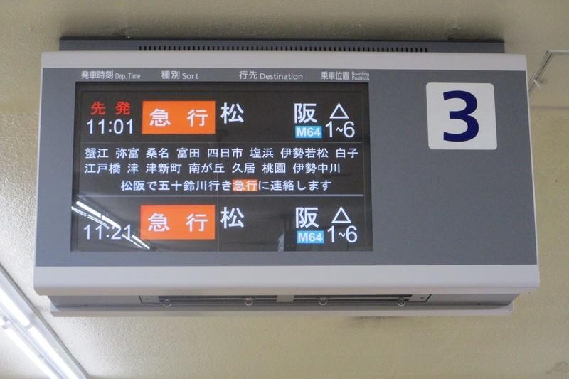 2019.5.8 (6-3) 名古屋 - 発車案内板(3番のりば) 1500-1000