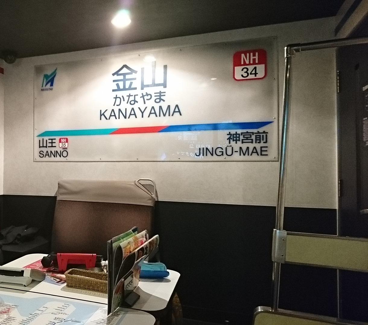 2019.5.8 (1021-1) ジョイサウンド金山店 - 名鉄カラオケルーム 1220-1080