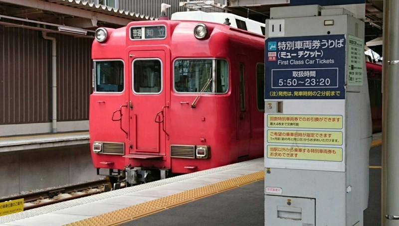 2019.5.16 (1001) 知立 - 知立いきふつうと特別車両券自動販売機 1270-720