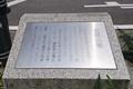 2019.5.16 (1003) 刈谷町道路元標説明がき 1290-860