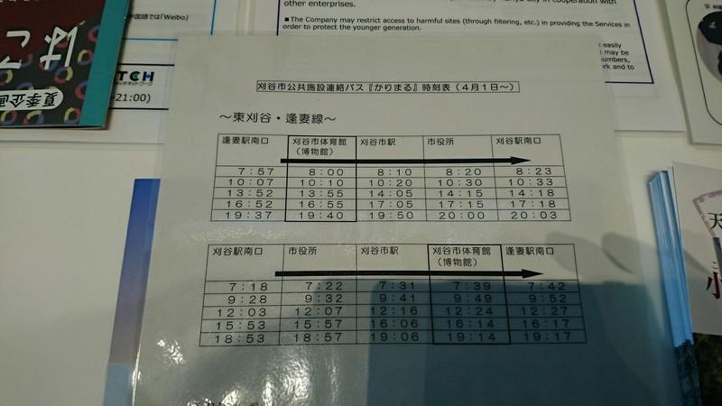 2019.5.16 (1005) 刈谷市歴史博物館 - かりまるバス時刻表 1850-1040
