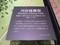 2019.5.16 (56) 刈谷市歴史博物館 - 刈谷城模型説明がき 1600-1200