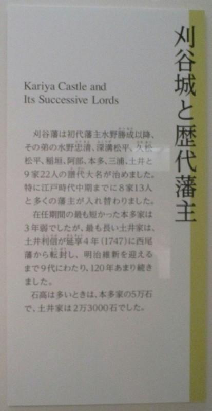 2019.5.16 (61) 刈谷市歴史博物館 - 刈谷城と歴代藩主 820-1590