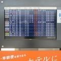 2019.5.21 (21) セントレア国内線時刻表 (1) 1450-1450