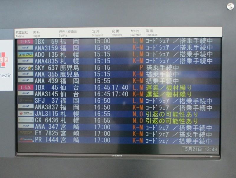 2019.5.21 (22) セントレア国内線時刻表 (2) 1500-1130