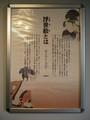 2019.5.22 (66) 恵那 - 中山道広重美術館(うきよえとは) 1500-2000
