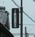 2019.5.27 (30-1) 起いきバス - JA愛知西尾西支店 359-373