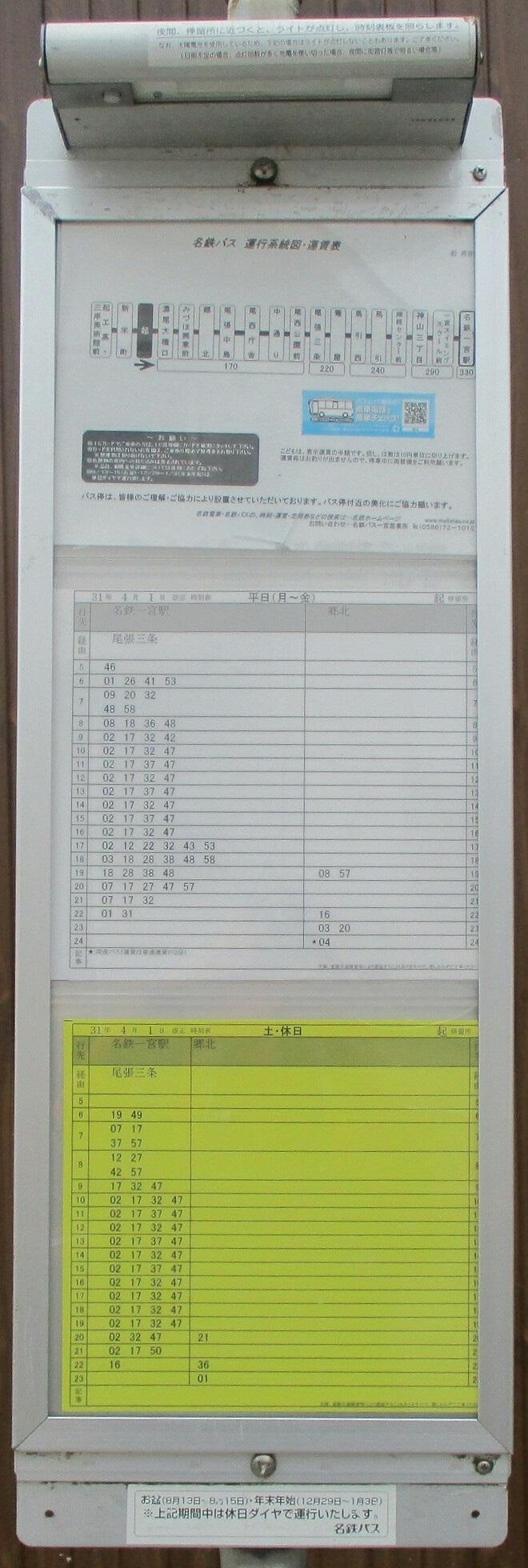 2019.5.27 (39) 起バス停 - 時刻表 660-1960