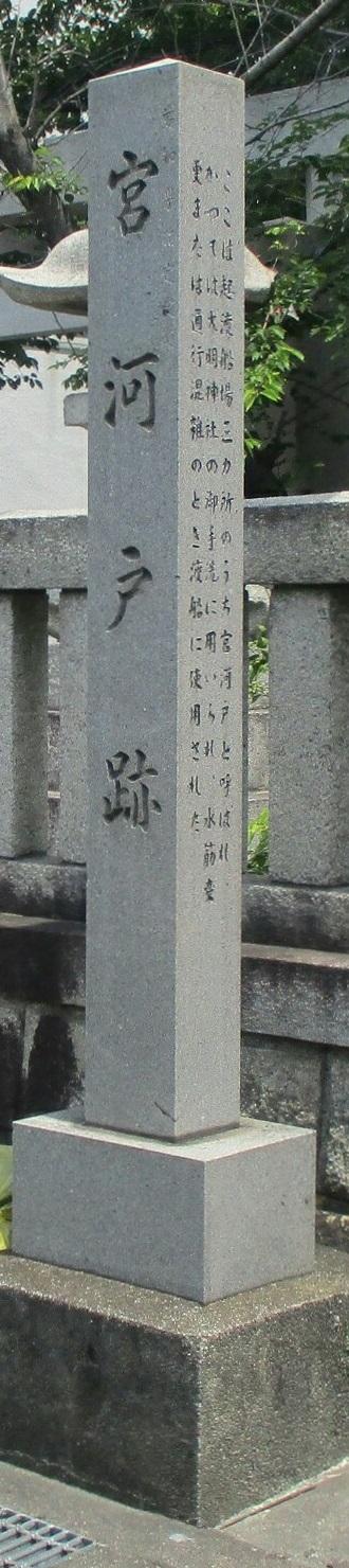 2019.5.27 (49-1) 起 - 宮河戸あと 330-1480