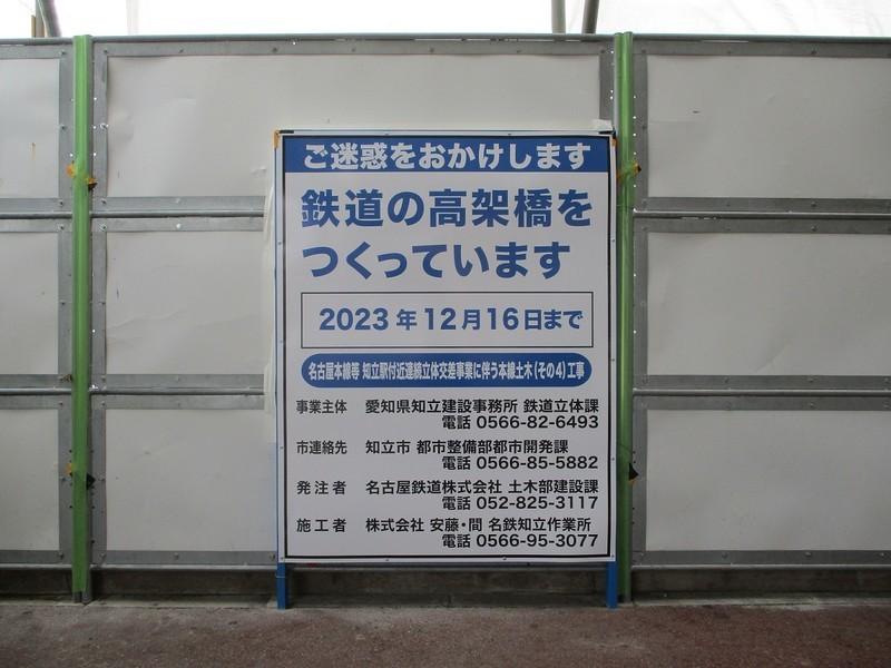 2019.5.27 (79) 知立 - 鉄道高架橋工事かんばん 1200-900