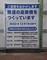 2019.5.27 (1002) 知立 - 鉄道高架橋工事かんばん 830-1050