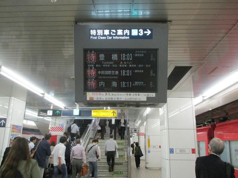 2019.5.29 (え) 名古屋 - 発車案内板(3番のりば) 1600-1200