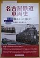 2019.5.31 『名古屋鉄道車両史』 (1) 表紙 910-1300