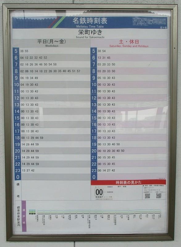 2019.6.4 (37) 尼ケ坂 - 栄町いき時刻表 1120-1530