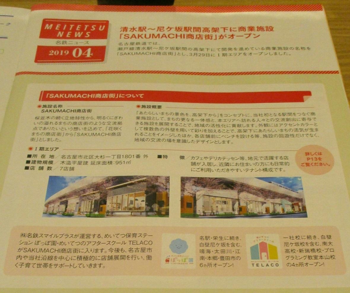 2019.6.4 (40) Wind 2019年4月号 - さくまち商店街(14ページ) 1180-990