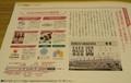 2019.6.4 (41) Wind 2019年4月号 - さくまち商店街(13ページ) 1630-1030