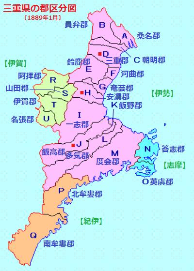 三重県の郡区分図(1889年1月) 400-560