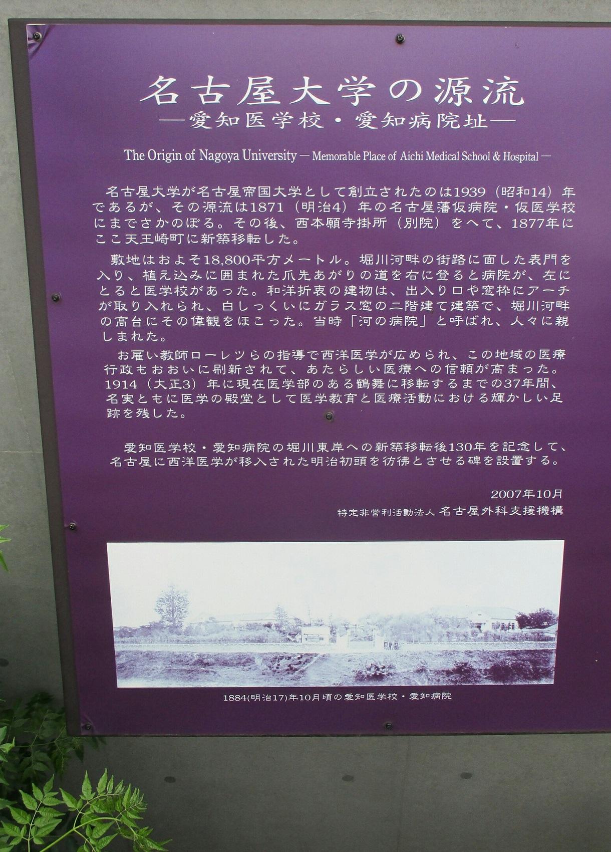 2019.6.11 (55) 堀川 - 「名古屋大学の源流」 1220-1700