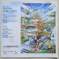 2018.6.14 トヨタかぶぬし総会 (1) 資料表紙 1200-1200