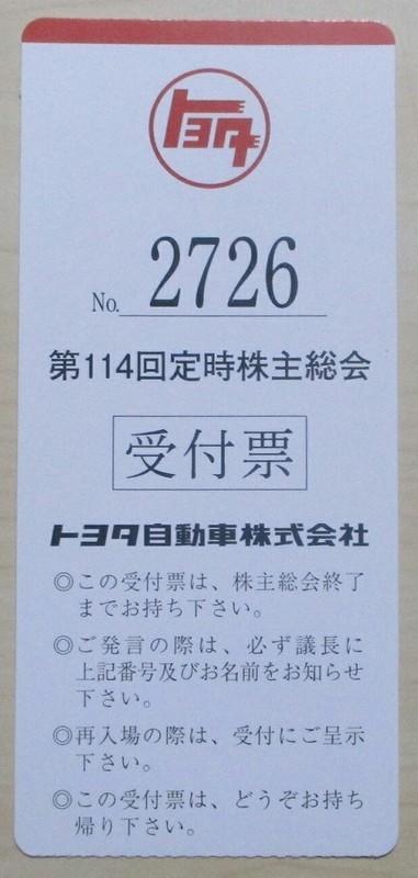 2018.6.14 トヨタかぶぬし総会 (3) うけつけ票「2726番」 490-1030