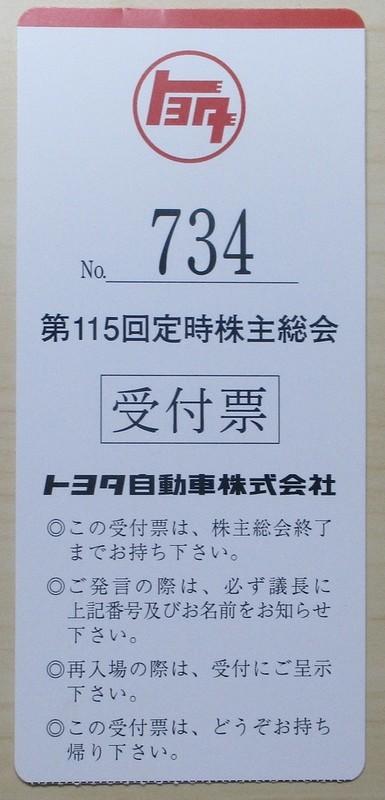 2019.6.13 (34) トヨタかぶぬし総会 - うけつけ票「734番」 520-1080