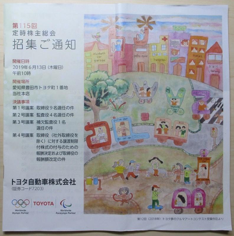 2019.6.13 (35) トヨタかぶぬし総会 - 招集ご通知 1180-1190